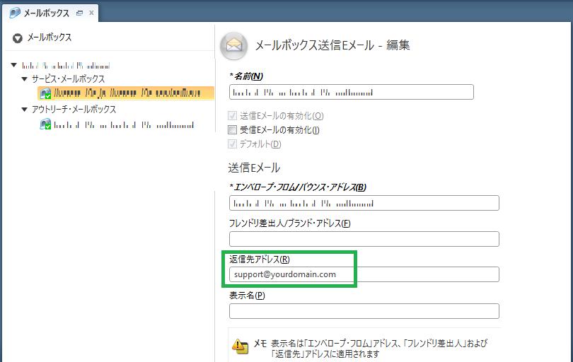 ホストされたメールボックスの[返信先アドレス]フィールドを、ITグループが構成したSMTP転送アカウントに設定します。